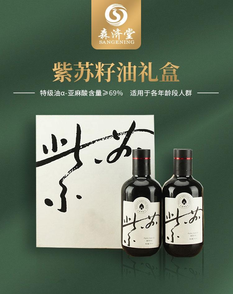 紫苏籽油礼盒(白)_02.jpg